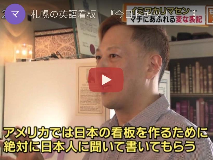 TV番組から取材を受けました。マイク英会話教室札幌のYouTubeはこちら。